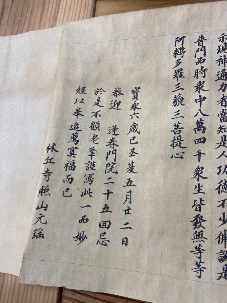 林丘寺照山元瑤尼 普門品写経